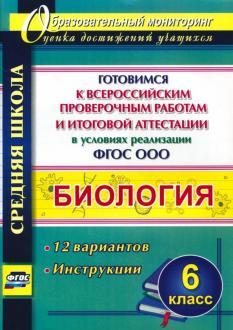 Биология. 6 кл.: Готовимся к Всероссийским проверочным работам и итоговой а