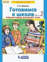 Готовимся к школе: Рабочая тетрадь для детей 5-6 лет: В 2 ч. Ч.2 /+913542/