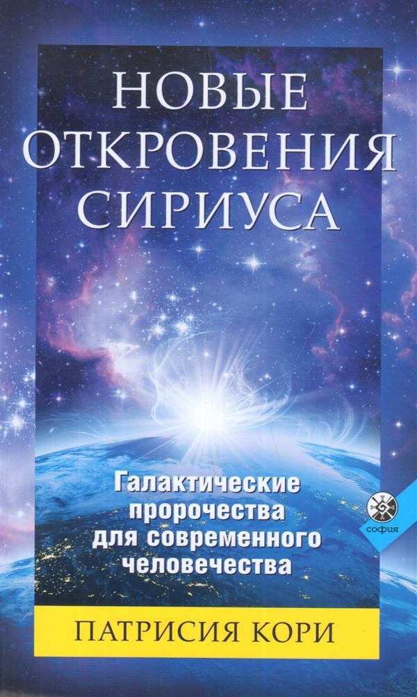 Новые Откровения Сириуса: Галактические пророчества для современного челове