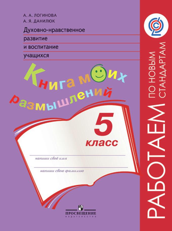 Духовно-нравственное развитие и воспитание учащихся. 5 кл.: Книга /+907232/