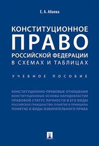 Конституционное право РФ в схемах и таблицах: Учеб. пособие