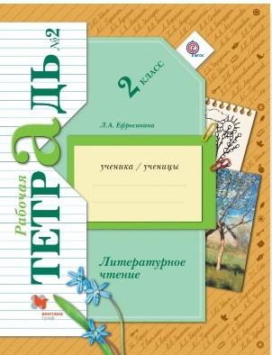 Литературное чтение. 2 кл.: Рабочая тетрадь: В 2 ч. Ч.2 (ФГОС) /+895576/
