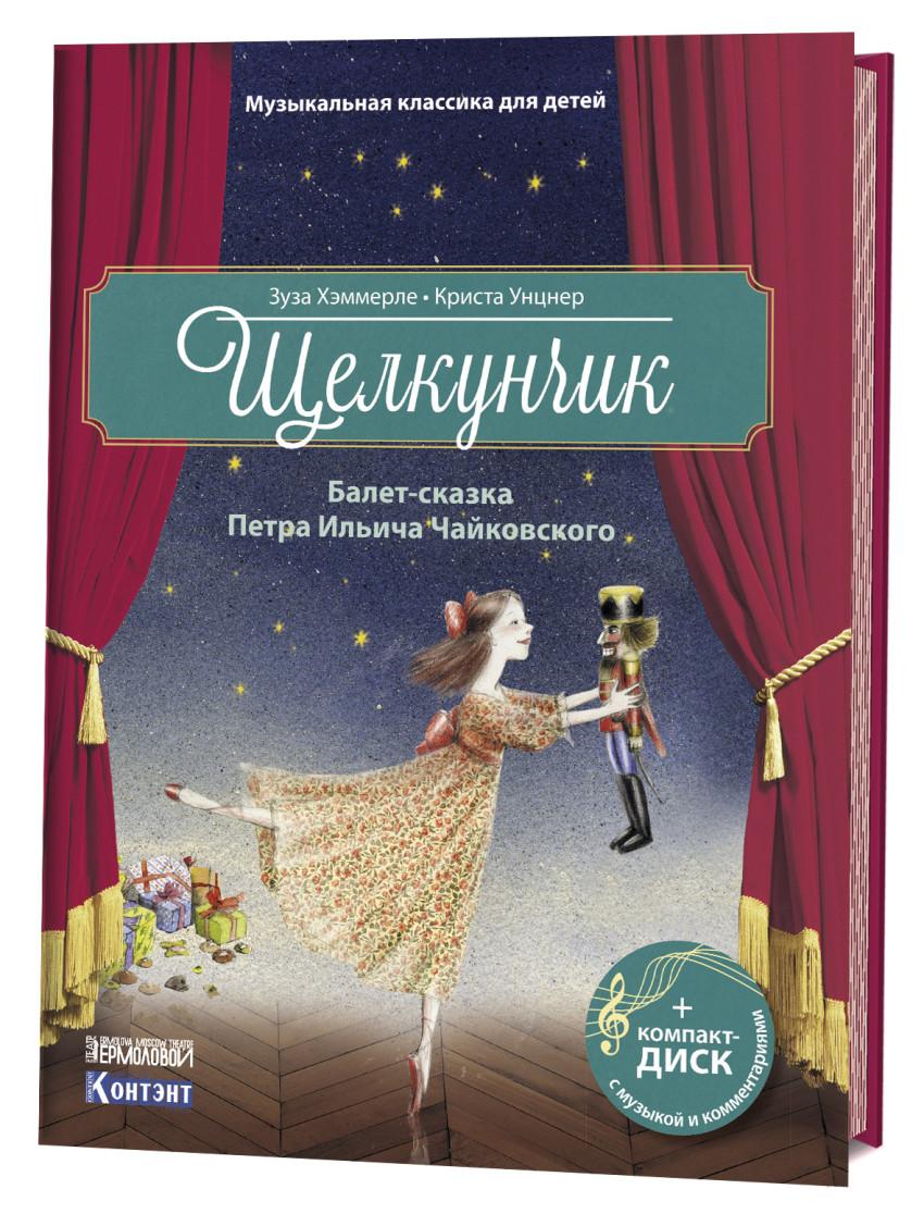 Щелкунчик: Балет-сказка Петра Ильича Чайковского