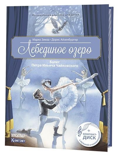 Лебединое озеро: Балет Петра Ильича Чайковского