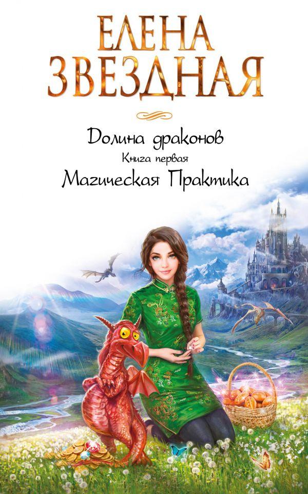Долина драконов: Кн. 1: Магическая Практика