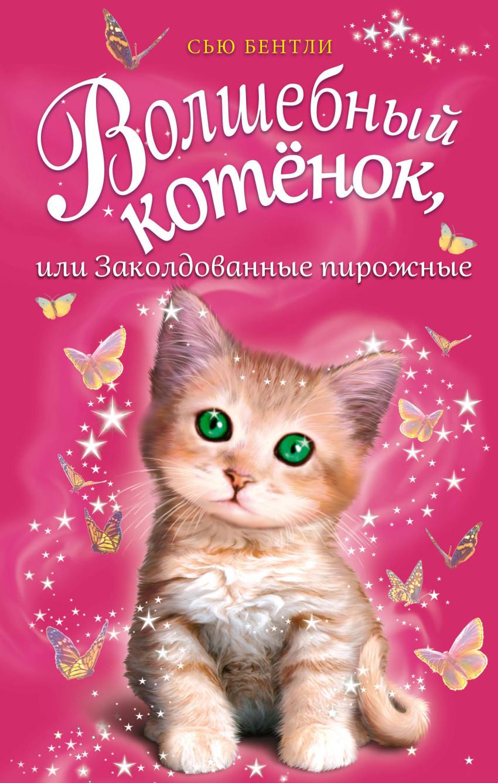 Волшебный котенок, или Заколдованные пирожные