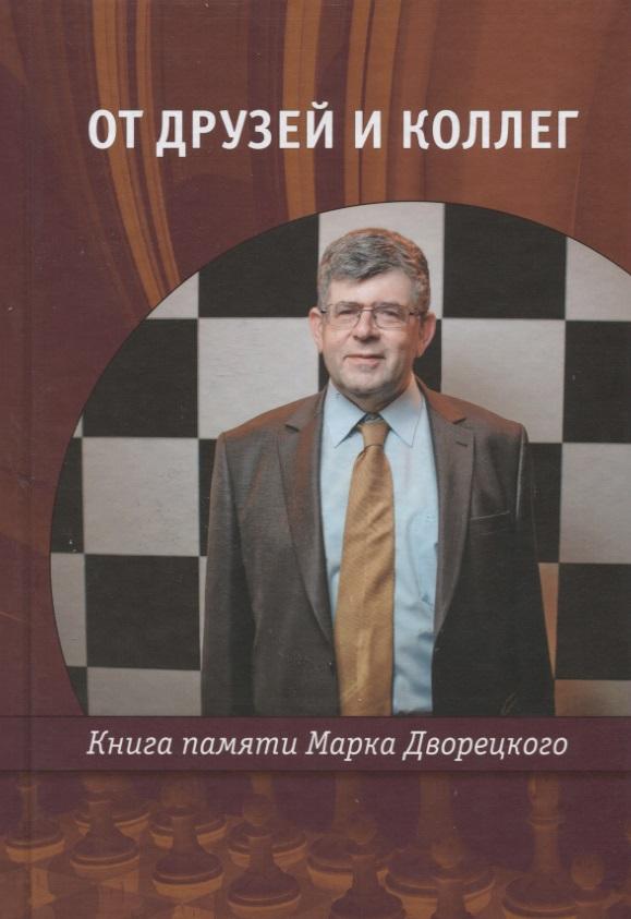 От друзей и коллег: Книга памяти Марка Дворецкого