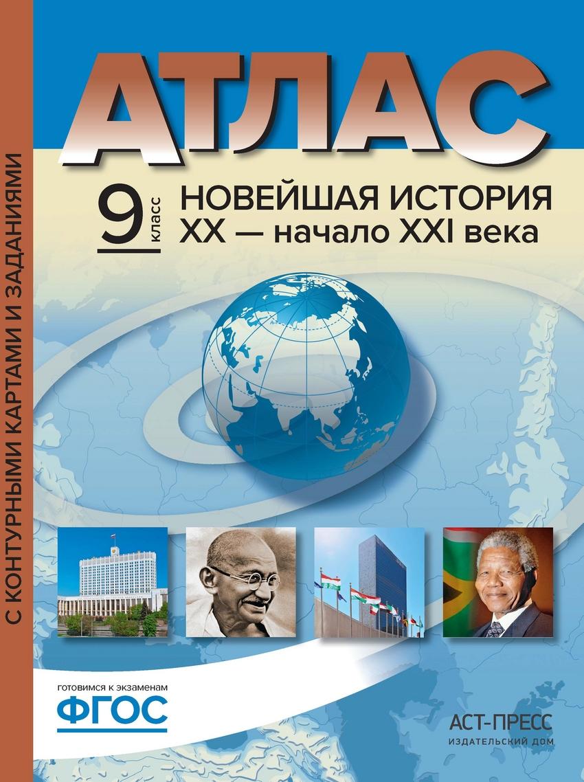Атлас 9 кл.: Новейшая история XX-нач. XXI в с конт.кар.и зад.ФГОС /+862457/