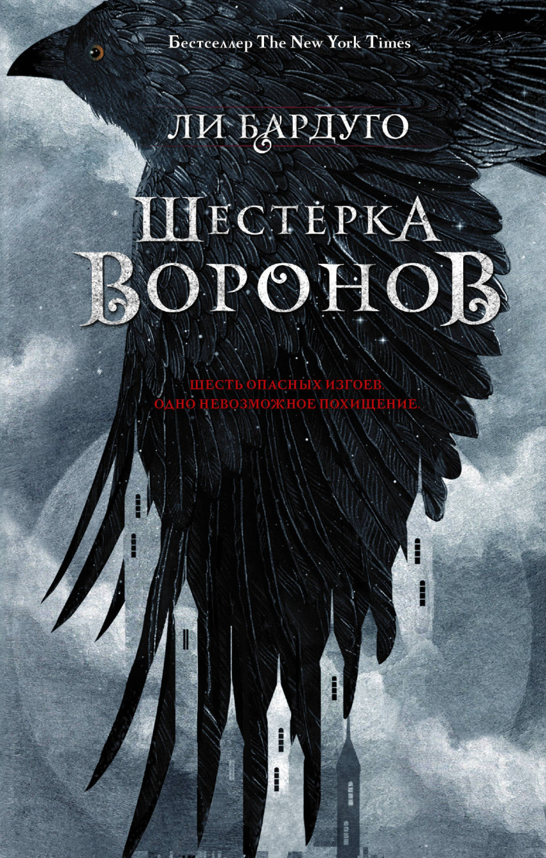 Шестерка воронов: Роман