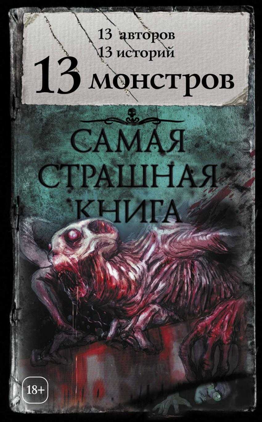 13 монстров: сборник рассказов