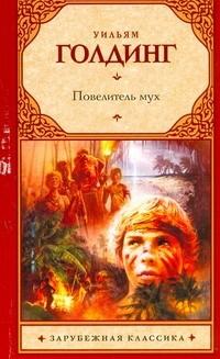 Повелитель мух: Роман