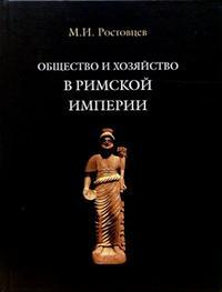 Общество и хозяйство в Римской империи: В 2 т. Т.2