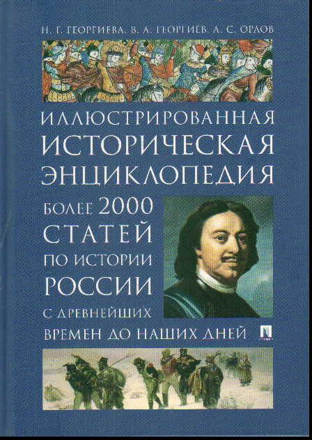 Иллюстрированная историческая энциклопедия: Более 2000 статей по истории...