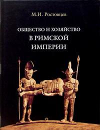 Общество и хозяйство в Римской империи: В 2 т. Т.1