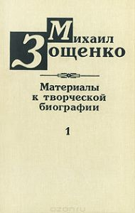 Михаил Зощенко. Материалы к творческой биографии: Кн. 1
