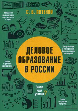 Деловое образование в России