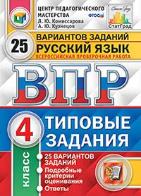 ВПР. Русский язык. 4 кл.: Типовые задания: 25 вариантов заданий ФИОКО
