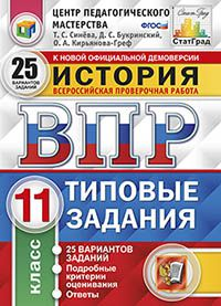 История. 11 кл.: Всероссийская проверочная работа: 25 вариантов ФГОС