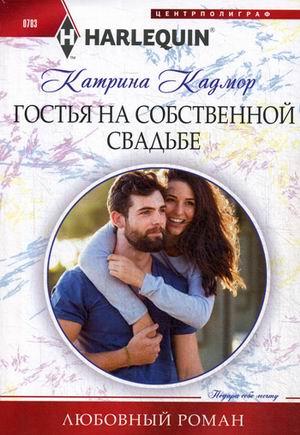 Гостья на собственной свадьбе: Роман