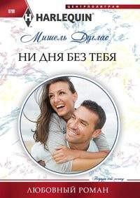 Ни дня без тебя: Роман