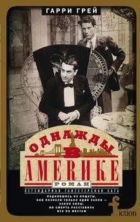 Однажды в Америке: Роман