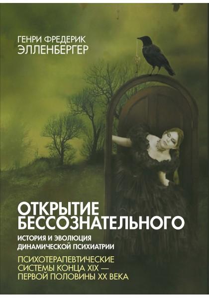 Открытие бессознательного-2. История и эволюция динамической психиатрии. Пс