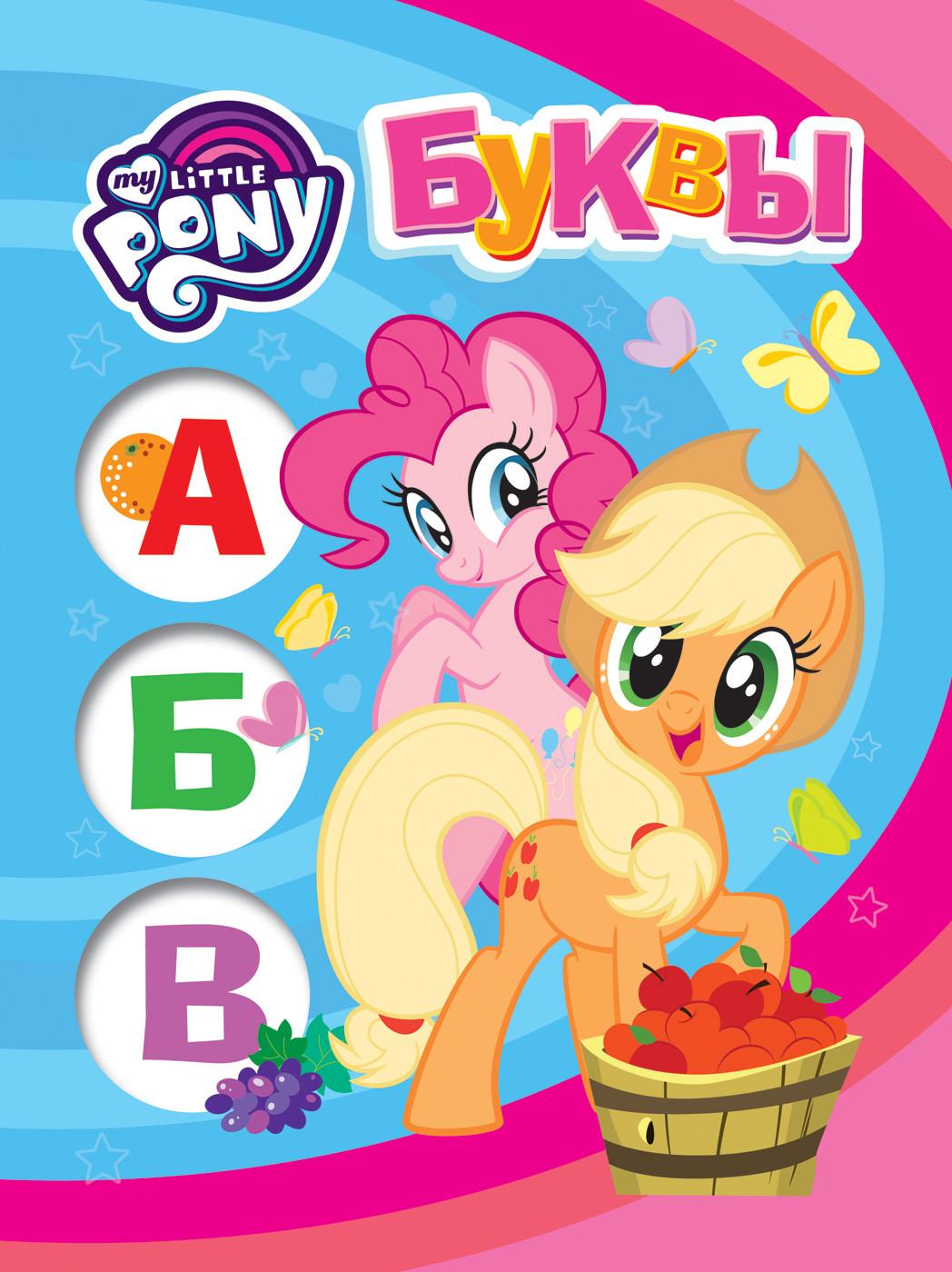 Мой маленький пони. Буквы