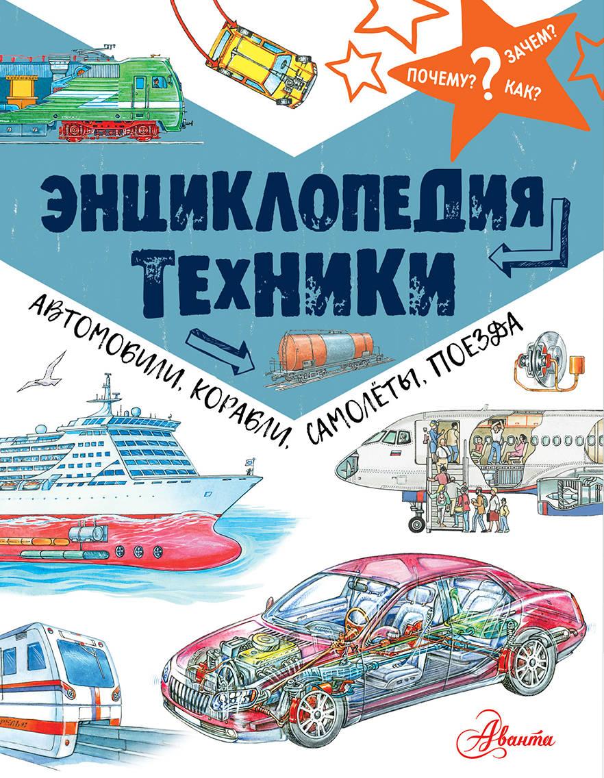 Энциклопедия техники: Автомобили, корабли, самолеты, поезда