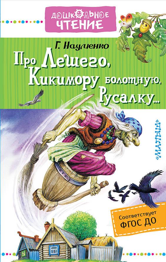 Про Лешего, Кикимору болотную, Русалку...