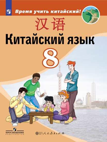 Китайский язык. 8 кл.: Второй иностранный язык: Учебное пособие