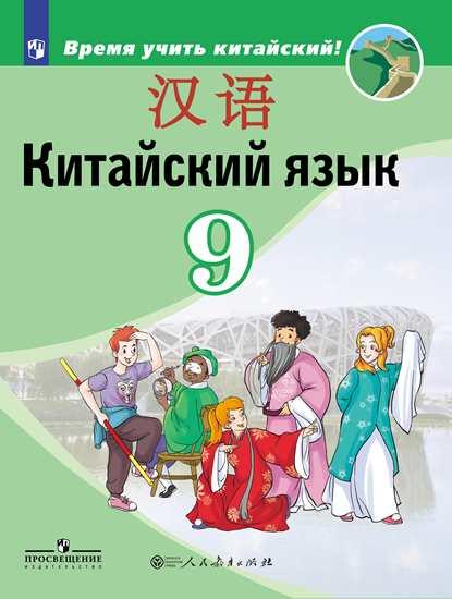 Китайский язык. 9 кл.: Второй иностранный язык: Учебное пособие