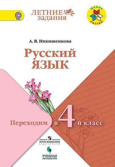 Русский язык. Переходим в 4-й класс. Летние задания ФГОС