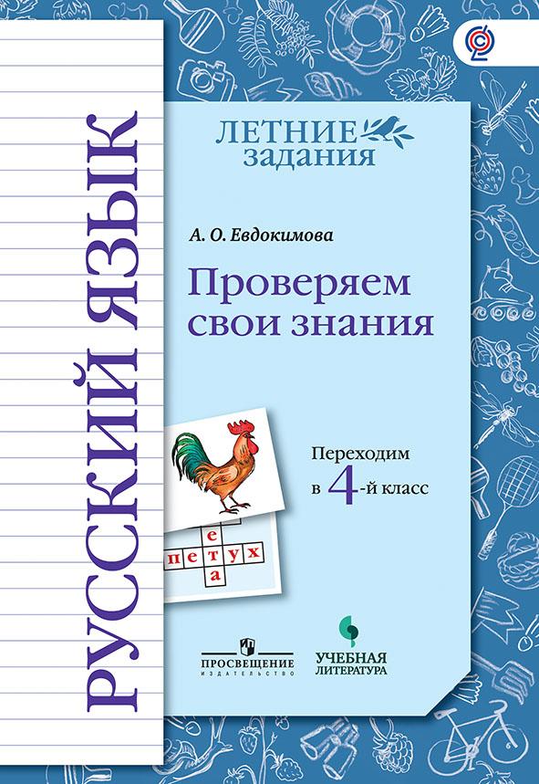 Русский язык. Проверяем свои зания. Переходим в 4-й класс