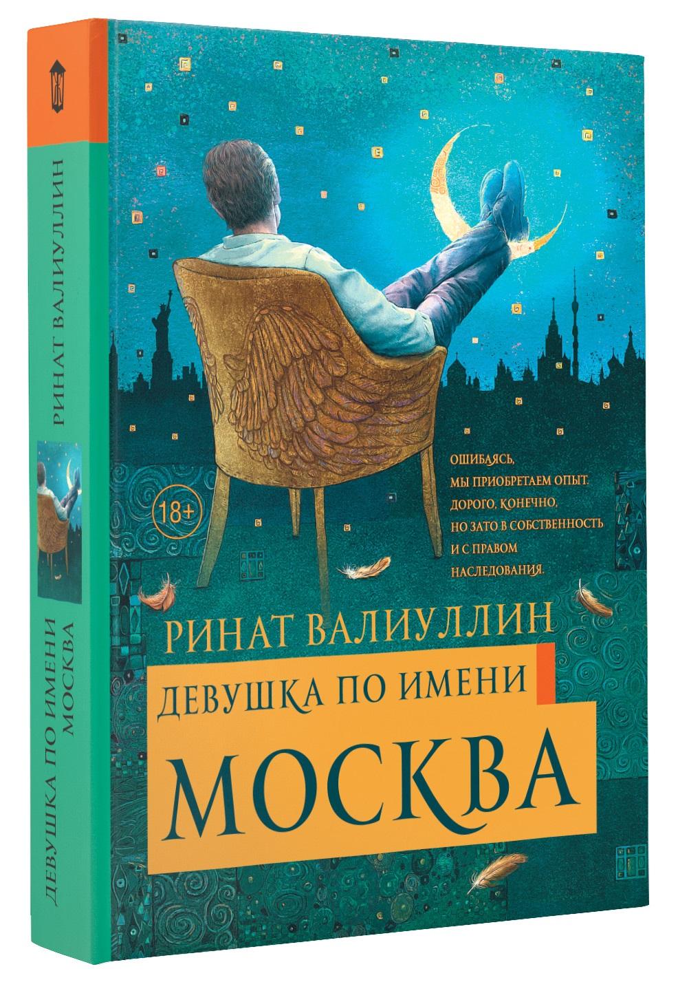 Девушка по имени Москва