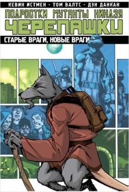 Подростки Мутанты Ниндзя Черепашки: Т. 2: Старые враги, новые враги: Комикс