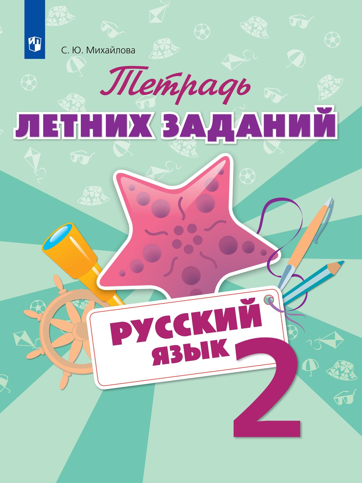 Русский язык. 2 кл.: Тетрадь летних заданий
