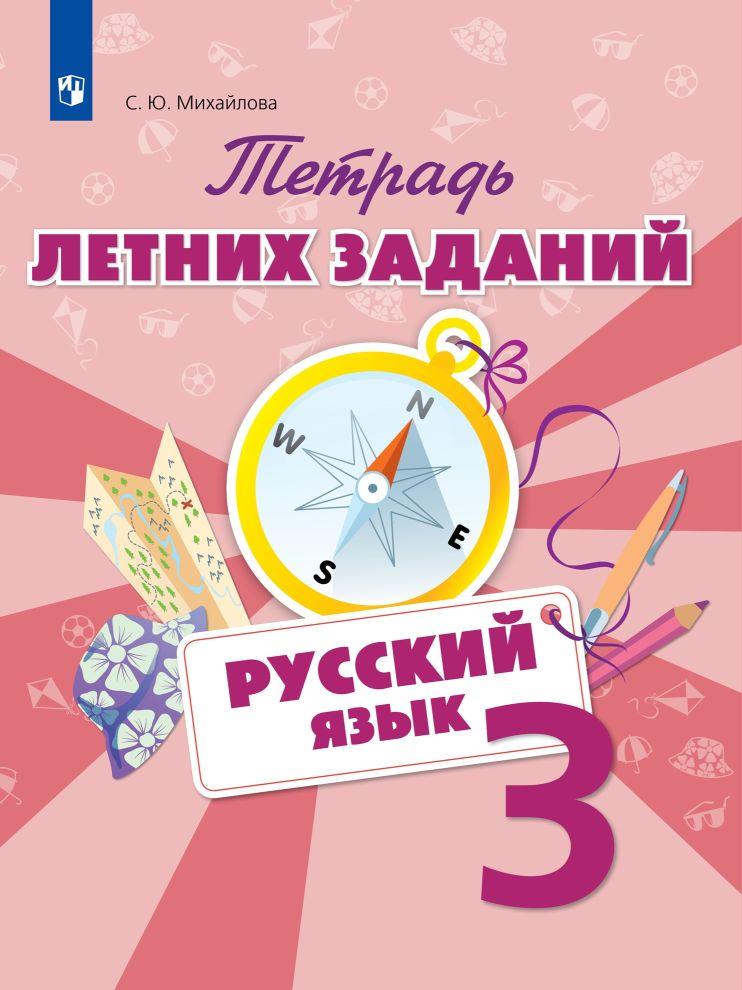 Русский язык. 3 кл.: Тетрадь летних заданий