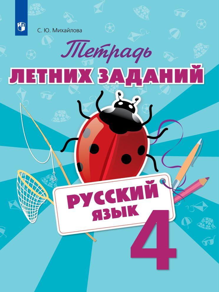 Русский язык. 4 кл.: Тетрадь летних заданий