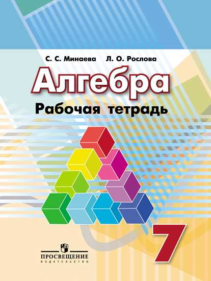 Алгебра. 7 кл.: Рабочая тетрадь к учебнику под ред. Дорофеева Г. /+895984/