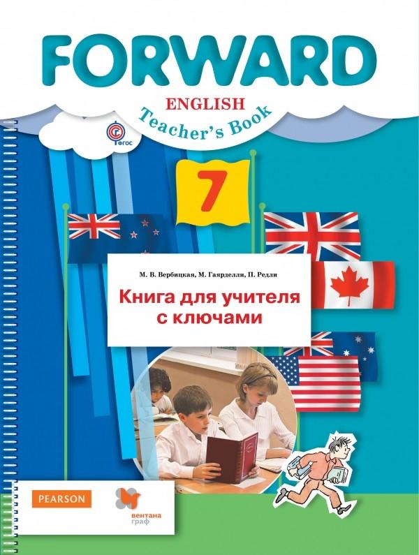 Английский язык. 7 кл.: Книга для учителя с ключами
