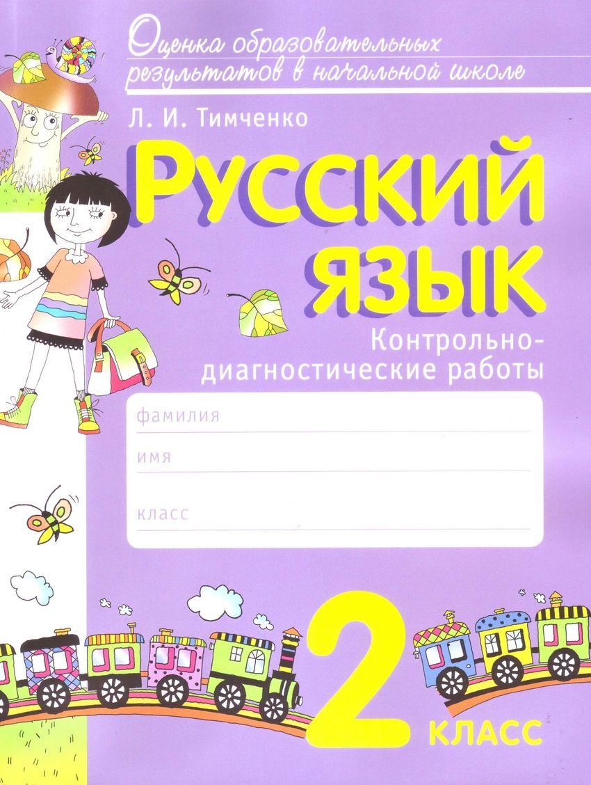 Русский язык. 2 кл.: Контрольно-диагностические работы /+869419/