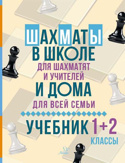 Шахматы в школе и дома. 1-2 кл.: Учебник