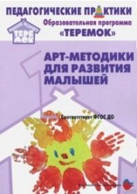 Арт-методики для развития малышей: Метод. пособие для реализации прогарммы