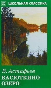 Васюткино озеро: Рассказы