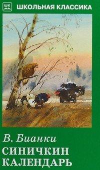 Синичкин календарь: Рассказы и сказки
