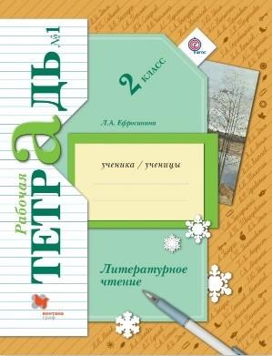 Литературное чтение. 2 кл.: Рабочая тетрадь: В 2 ч. Ч.1 (ФГОС) /+895575/