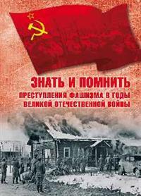 Знать и помнить. Преступления фашизма в годы Великой Отечественной войн