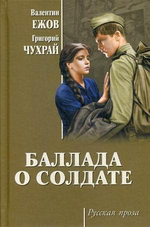 Баллада о солдате: Киноповести