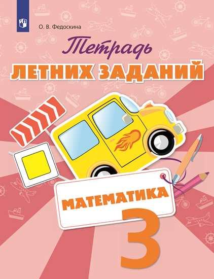 Математика. 3 кл.: Тетрадь летних заданий