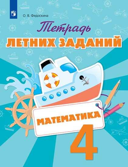 Математика. 4 кл.: Тетрадь летних заданий